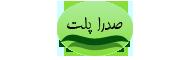 صدرا پلت | قیمت آسیاب خوراک دام و طیور